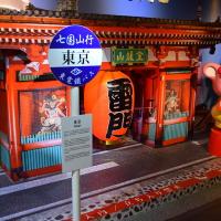 新北市休閒旅遊 景點 博物館 日藥本舖博物館(淡水館) 照片