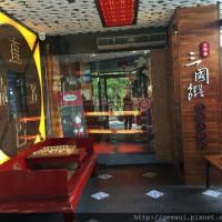 雲林縣美食 餐廳 火鍋 麻辣鍋 三國饌鴛鴦麻辣鍋(虎尾店) 照片