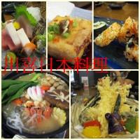 高雄市美食 餐廳 異國料理 日式料理 川喜日式料理 照片