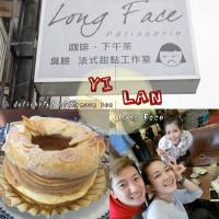 宜蘭縣美食 餐廳 烘焙 蛋糕西點 Long Face 臭臉法式甜點工作室 照片