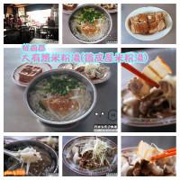 桃園市美食 餐廳 中式料理 小吃 大有路米粉湯(鐵皮屋米粉湯) 照片
