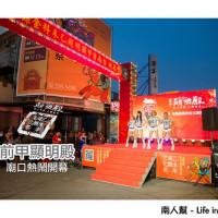 台南市休閒旅遊 景點 古蹟寺廟 前甲顯明殿 照片
