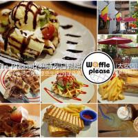 台北市美食 餐廳 飲料、甜品 飲料、甜品其他 Waffle Please 比利時列日鬆餅專賣店(大安店) 照片