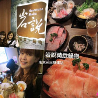 台北市美食 餐廳 火鍋 岩說精緻鍋物 照片