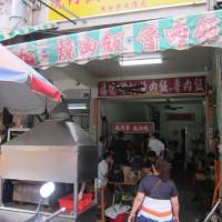高雄市美食 餐廳 中式料理 小吃 賀加燒肉飯 照片