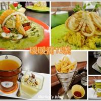 新北市美食 餐廳 異國料理 義式料理 暖暖窩16號PASTA 照片