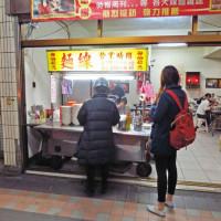 新北市美食 餐廳 中式料理 小吃 宜安路蚵仔麵線 照片