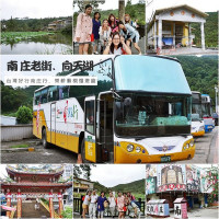 苗栗縣休閒旅遊 景點 景點其他 台灣好行南庄線- 賽夏‧泰雅舞茶宴 照片
