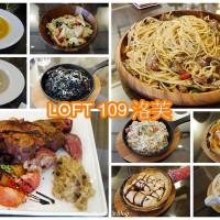 台北市美食 餐廳 異國料理 多國料理 LOFT 109 照片