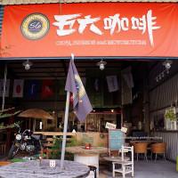 台中市美食 餐廳 咖啡、茶 咖啡館 Cafe 56:The Garage 五六車庫咖啡 照片