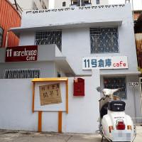 台中市美食 餐廳 咖啡、茶 咖啡館 11号倉庫cafe 照片