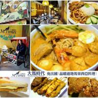 台中市美食 餐廳 異國料理 異國料理其他 大馬時代 照片
