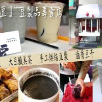 桃園市美食 餐廳 飲料、甜品 剉冰、豆花 香豆豆製品專賣店 照片