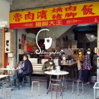 彰化縣美食 餐廳 中式料理 小吃 魯肉濱 照片