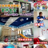 台中市美食 餐廳 異國料理 異國料理其他 童遊食堂 照片