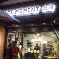 台北市美食 餐廳 異國料理 義式料理 米時  Rice Moment 照片