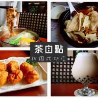 桃園市美食 餐廳 飲料、甜品 泡沫紅茶店 茶自點複合式餐飲-成功店 照片