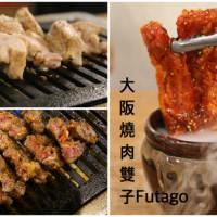 高雄市美食 餐廳 異國料理 日式料理 大阪燒肉雙子 Futago (高雄店) 照片
