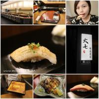 新竹縣美食 餐廳 異國料理 日式料理 大七割烹壽司 照片