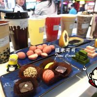 台北市美食 餐廳 咖啡、茶 咖啡、茶其他 提米可可(TIMI COCOA) 照片