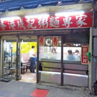 新北市美食 餐廳 異國料理 異國料理其他 香港成記粥麵專賣店 照片