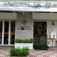 台北市美食 餐廳 異國料理 西班牙料理 AN58 西班牙創意料理 手作瓷器 照片