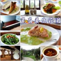 桃園市美食 餐廳 中式料理 中式料理其他 崑崙養生莊園 照片
