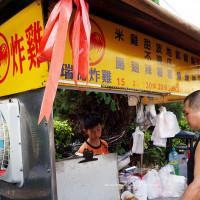 台中市美食 餐廳 中式料理 小吃 瑞穗炸雞 照片
