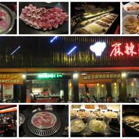 台南市美食 餐廳 火鍋 火烤兩吃 麻辣風暴 北門直營店 照片