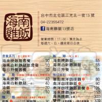 台中市美食 餐廳 異國料理 異國料理其他 海南雞飯 13號店 照片