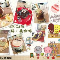 台中市美食 餐廳 咖啡、茶 咖啡館 Elk Cafe 路 鹿咖啡 照片