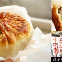 新竹縣美食 餐廳 中式料理 小吃 義民高中無名牛肉餡餅 照片