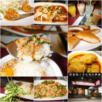 新竹市美食 餐廳 異國料理 泰式料理 泰之味泰式料理 照片