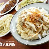 台南市美食 餐廳 中式料理 小吃 鮮寶火雞肉飯 照片