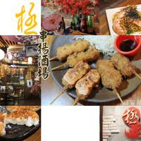 新北市美食 餐廳 異國料理 日式料理 極串揚酒場居酒屋 照片