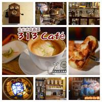台北市美食 餐廳 咖啡、茶 咖啡館 313 Café 咖啡魔豆屋 照片