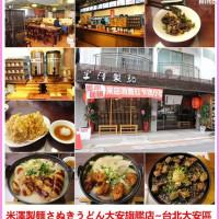 台北市美食 餐廳 異國料理 日式料理 米澤製麵さぬきうどん大安旗艦店 照片