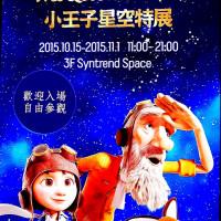 台北市休閒旅遊 景點 展覽館 小王子電影場景 袖珍重現展 照片