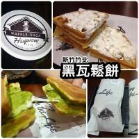 新竹縣美食 餐廳 烘焙 烘焙其他 黑瓦鬆餅 照片