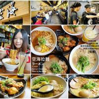 台中市美食 餐廳 異國料理 日式料理 空海拉麵 崇德二店 照片