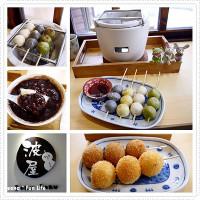 台中市美食 餐廳 飲料、甜品 剉冰、豆花 波屋BORU BORU 照片