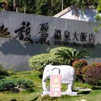 南投縣休閒旅遊 住宿 溫泉飯店 日月潭馥麗溫泉大飯店 照片