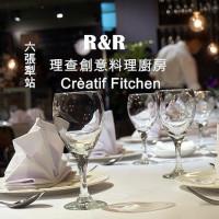 台北市美食 餐廳 異國料理 多國料理 查理創意料理廚房R&R Creatif Fitchen 照片