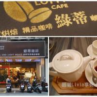 台北市美食 餐廳 咖啡、茶 咖啡館 Lotty cafe 綠蒂咖啡 照片