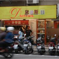 台北市美食 餐廳 異國料理 美式料理 Dainties 黛迪斯牛排簡餐 照片