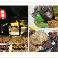 新竹縣美食 攤販 攤販燒烤 烤第一 照片