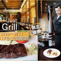 台北市美食 餐廳 異國料理 Just Grill 照片