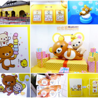 台北市休閒旅遊 景點 展覽館 拉拉熊的甜蜜時光特展自(2015/12/26 ~ 2016/3/20) 照片