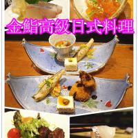 台中市美食 餐廳 異國料理 日式料理 金鮨 照片