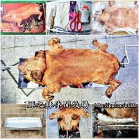屏東縣美食 餐廳 餐廳燒烤 燒烤其他 豚之林休閒牧場 照片